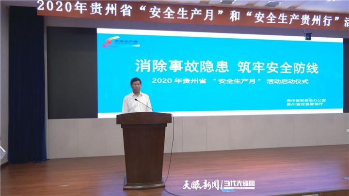 """贵州启动2020""""安全生产月""""和""""安全生产贵州行""""活动"""